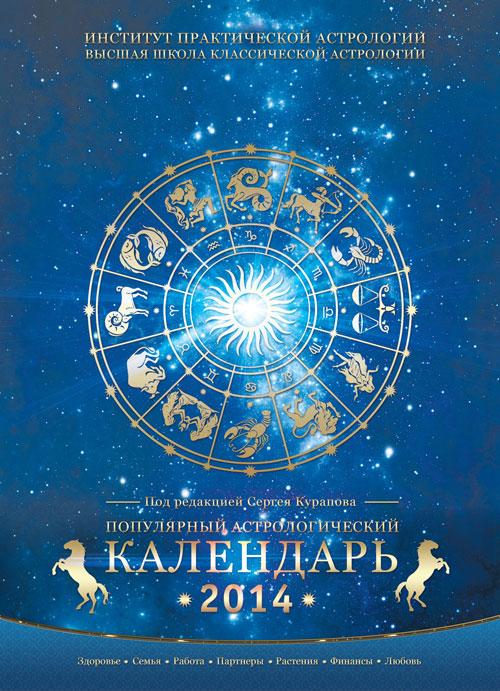 kalendar_2014
