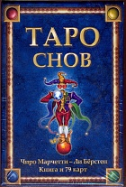 Таро снов (на русском языке) (Tarot of Dreams)